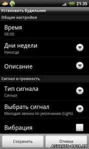 Alarm Clock Xtreme — Будильник на планшет