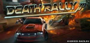 Death Rally Full + Кеш