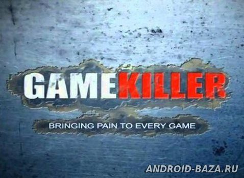 GameKiller 4.10 Full андроид