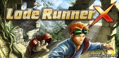 Lode Runner Скриншот