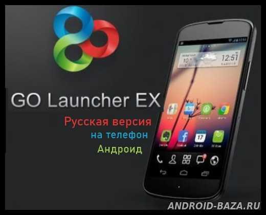 GO Launcher EX - Полная Русская версия андроид