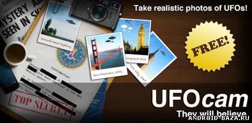 Приложение UFO cam v1.5 - Прикол НЛО андроид