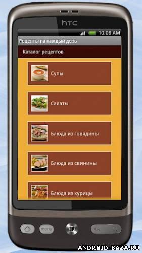 Рецепты на каждый день — Кулинарные Рецепты андроид