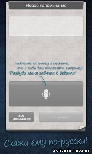 Картинка «Помнить Всё» на телефон