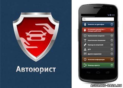 Скачать Авто-Юрист v2.4 на android