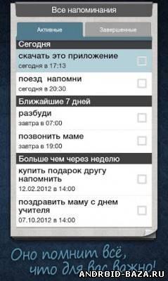 Скриншот «Помнить Всё» на планшет