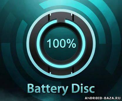 Battery Disc — Виджет заряда Батареи андроид