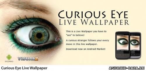 Curious Eye Live Wallpaper — Глаз андроид