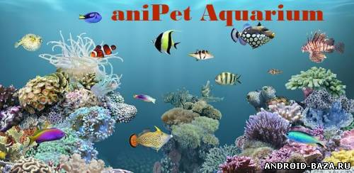 Скачать aniPet Aquarium Live Wallpaper v2.5 — Аквариум на android