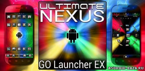 Скачать Ultimate NEXUS GO Launcher EX v1.2.apk на android