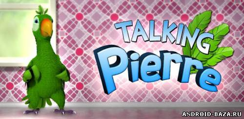 Говорящий попугай Пьер — Полная версия андроид