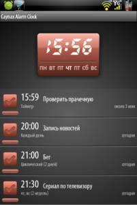 Caynax Alarm Clock — Будильник на телефон