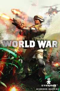World War™ - 14 Honor Points на телефон