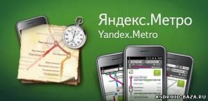 Яндекс. Метро