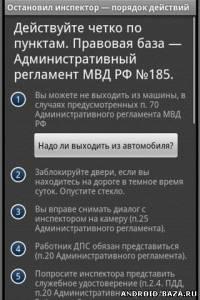 Авто-Юрист. Скриншот 3