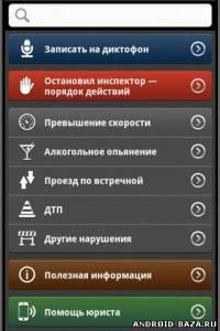 Авто-Юрист. Скриншот 2