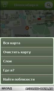 2ГИС - карты и справочники на планшет