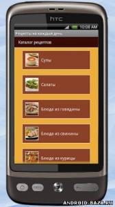 Полезные Рецепты на каждый день — Кулинарные Рецепты