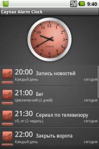 Caynax Alarm Clock — Будильник 1