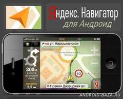 Навигаторы Яндекс Навигатор