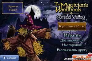 Квесты Записки Волшебника — Полная версия