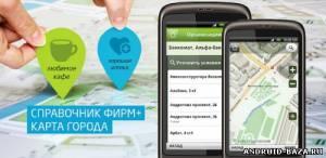 2ГИС - карты и справочники андроид