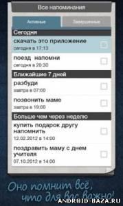 Миниатюра «Помнить Всё» Android