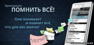 Remind It «Помнить Всё»