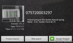 Barcode Scanner  — Сканер Штрих-кодов на телефон