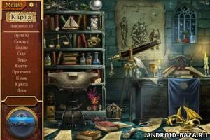 Записки Волшебника — Полная версия