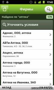2ГИС - карты и справочники на телефон