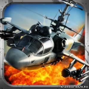 C.H.A.O.S — Вертолет на телефон