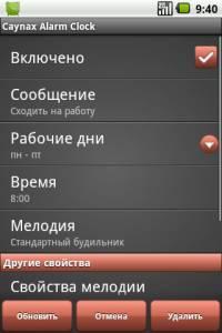 Caynax Alarm Clock — Будильник на планшет