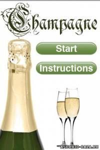 """Champagne v1.0 — """"Шампанское"""" на телефон"""