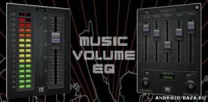 Music Volume EQ на телефон