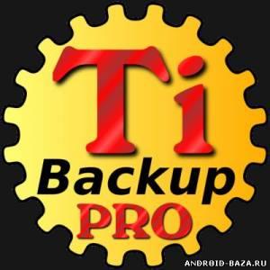 Titanium Backup Pro v4.9.0.1- Резервное копирование
