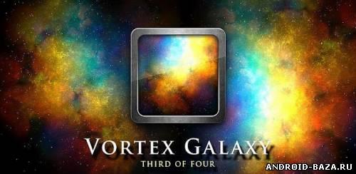 Vortex Galaxy — Бесплатные Живые Обои андроид