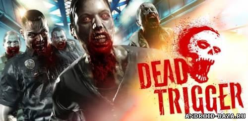 DEAD TRIGGER + Кеш постер