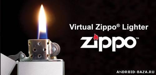 Virtual zippo lighter на андроид - фото 3