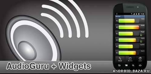 AudioGuru Скриншот