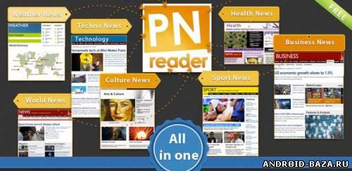 Скачать Pn Reader - Читалка RSS на андроид