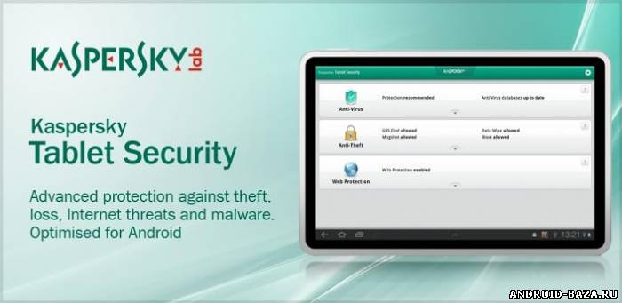 Скачать Kaspersky Tablet Security Full для андроид