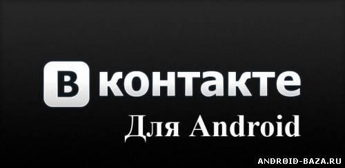 ВКонтакте 4.7.0 андроид