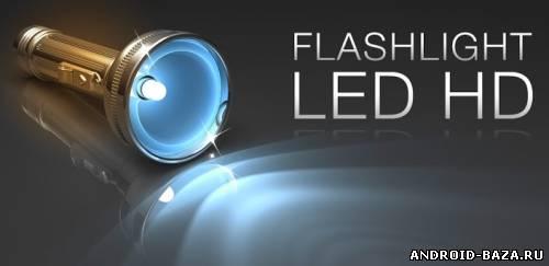 Приложение Flashlight - LED фонарик HD андроид