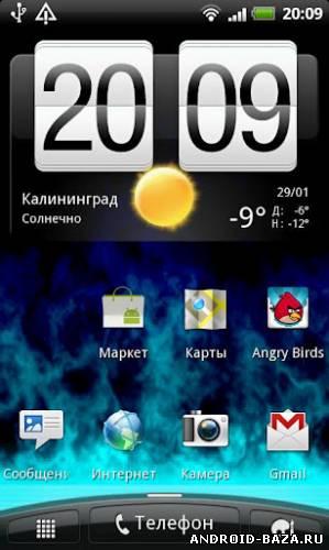 Картинка Голубое пламя на телефон
