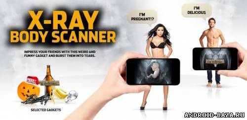 X-Ray Body Scanner - Сканер Тела андроид
