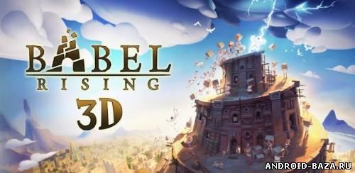 Приложение Babel Rising 3D— Лучшая Игра андроид