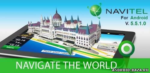 Navitel Navigator 5.5.1.0 + Карты андроид