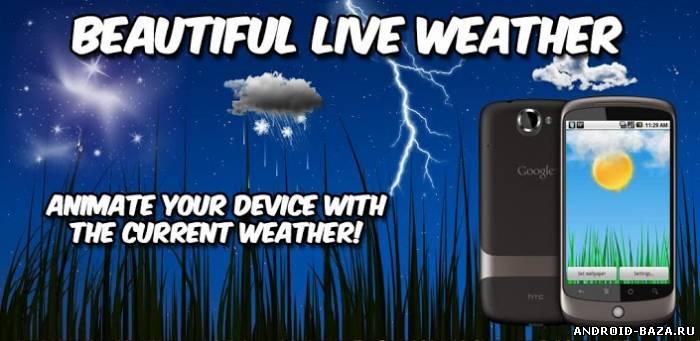 Beautiful Live Weather Скриншот