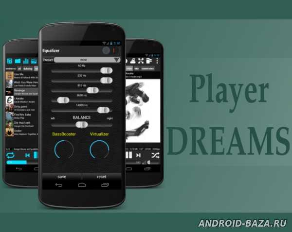Player Dreams - Плеер мечты Скриншот